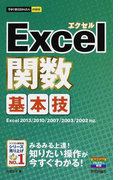 Excel関数基本技 (今すぐ使えるかんたんmini)
