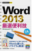 Word 2013厳選便利技
