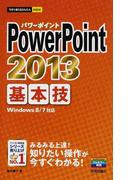 PowerPoint 2013基本技 (今すぐ使えるかんたんmini)