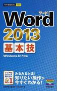 Word 2013基本技