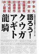 語ろう!クウガ アギト 龍騎 (永遠の平成仮面ライダーシリーズ)