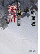 密計 (徳間文庫 さばけ医龍安江戸日記)(徳間文庫)