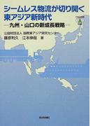 シームレス物流が切り開く東アジア新時代 九州・山口の新成長戦略 (ICSEAD新書)