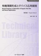 有機薄膜形成とデバイス応用展開 普及版 (エレクトロニクスシリーズ)(エレクトロニクスシリーズ)