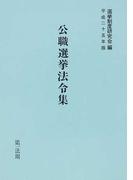 公職選挙法令集 平成25年版