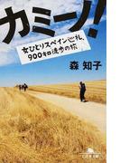 カミーノ! 女ひとりスペイン巡礼、900キロ徒歩の旅 (幻冬舎文庫)(幻冬舎文庫)