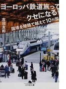 ヨーロッパ鉄道旅ってクセになる! 国境を陸路で越えて10カ国 (幻冬舎文庫)(幻冬舎文庫)