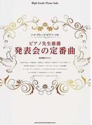 ピアノ先生推薦発表会の定番曲 (ハイ・グレード・ピアノ・ソロ)