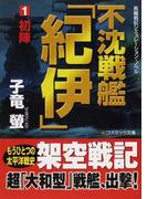 不沈戦艦「紀伊」 長編戦記シミュレーション・ノベル 1 初陣 (コスミック文庫)(コスミック文庫)