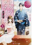 リップスティック Hina & Ichiya 1 (エタニティ文庫 エタニティブックス Rouge)(エタニティ文庫)