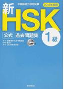 新HSK公式過去問題集1級 中国語能力認定試験 2013年度版