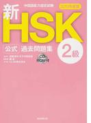 新HSK公式過去問題集2級 中国語能力認定試験 2013年度版