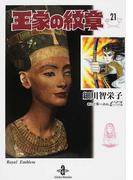 王家の紋章 21 (秋田文庫)(秋田文庫)