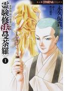 霊験修法曼荼羅(HONKOWAコミックス) 5巻セット