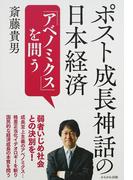 ポスト成長神話の日本経済 「アベノミクス」を問う (希望シリーズ)
