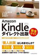 【期間限定ポイント50倍】Amazon Kindleダイレクト出版 完全ガイド 無料ではじめる電子書籍セルフパブリッシング