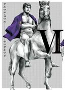 テルマエ・ロマエVI(ビームコミックス)