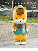 ぐんまちゃんとお散歩(中経出版)