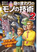 雑学科学読本 身のまわりのモノの技術vol.2(中経の文庫)