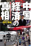 中国経済の真相(中経出版)