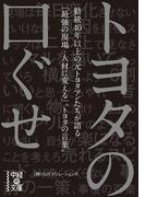 トヨタの口ぐせ(中経の文庫)