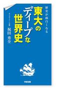 歴史が面白くなる 東大のディープな世界史(中経出版)