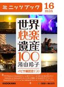 世界快楽遺産100 イビサ編認定(9)(カドカワ・ミニッツブック)