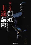おとなの剣道上達講座 (剣道日本)