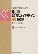 科学的根拠に基づく乳癌診療ガイドライン 第2版 1 治療編 2013年版