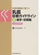 科学的根拠に基づく乳癌診療ガイドライン 第2版 2 疫学・診断編 2013年版