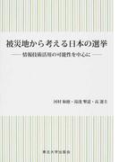 被災地から考える日本の選挙 情報技術活用の可能性を中心に