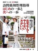長崎P―ネット式在宅事始め 訪問薬剤管理指導 はじめの一歩と次への一歩