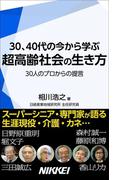 30、40代の今から学ぶ 超高齢社会の生き方(日経e新書)