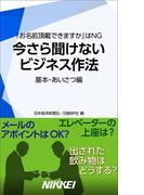 今さら聞けないビジネス作法 基本・あいさつ編(日経e新書)