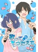 歌って つたえて(3)(全力コミック)