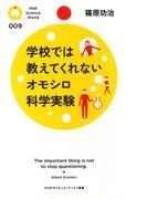 学校では教えてくれないオモシロ科学実験(PHPサイエンス・ワールド新書)