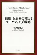 「信用」を武器に変えるマーケティング戦略