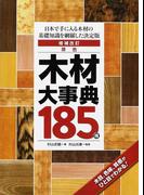 原色木材大事典185種 日本で手に入る木材の基礎知識を網羅した決定版 木目、色味、質感がひと目でわかる! 増補改訂