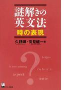 謎解きの英文法 時の表現