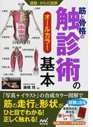 筋と骨格の触診術の基本 (運動・からだ図解)