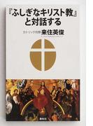 『ふしぎなキリスト教』と対話する