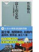 富士山文化 その信仰遺跡を歩く (祥伝社新書)(祥伝社新書)