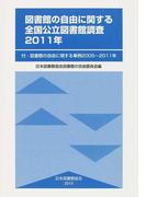 図書館の自由に関する全国公立図書館調査2011年