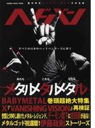 ヘドバン 世の中をヘッドバンギングさせる本 Vol.1 あれもメタルこれもメタルそれもメタル (SHINKO MUSIC MOOK)(SHINKO MUSIC MOOK)