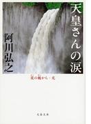 天皇さんの涙 葭の髄から 完 (文春文庫)(文春文庫)