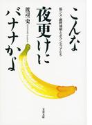 こんな夜更けにバナナかよ 筋ジス・鹿野靖明とボランティアたち (文春文庫)