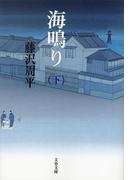 海鳴り 新装版 下 (文春文庫)(文春文庫)