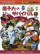 原子力のサバイバル 1 生き残り作戦 (かがくるBOOK 科学漫画サバイバルシリーズ)