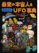 最驚の宇宙人&UFO事典 こわくてどっきり!知ってわくわく! 宇宙人&UFO 70