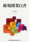 新規開業白書 2013年版